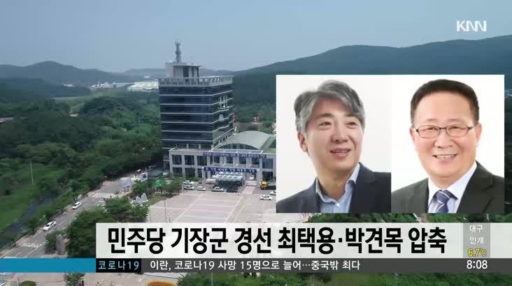 민주당 기장군 경선 최택용-박견목 압축