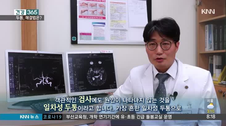 [건강365] 지긋지긋한 두통, 해결법은?