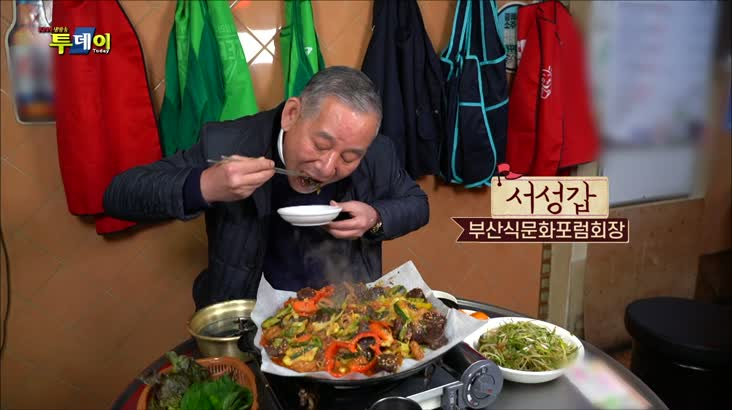 (02/25 방영) 부산.경남 맛지도 – 한우곱창모둠구이 & 돼지곱창양념구이