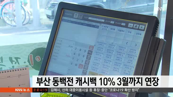 동백전 캐시백 10% 3월까지 연장