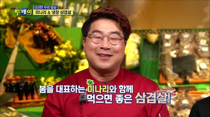 (02/27 방영) 신선한 우리밥상 – 청도 미나리 & 냉장 삼겹살