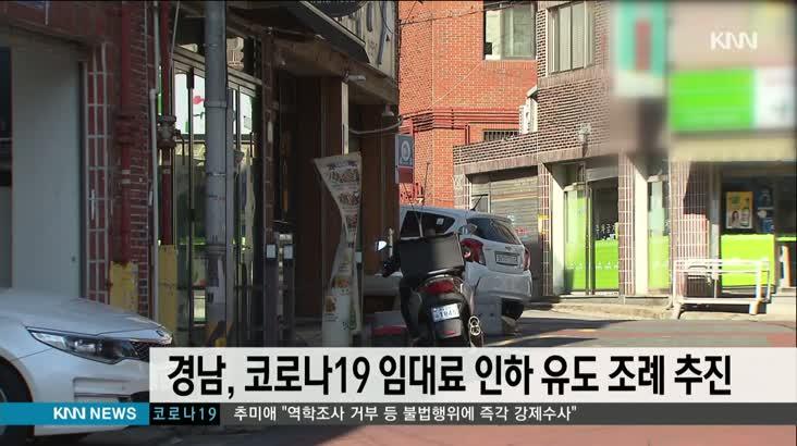 경남, 코로나 임대료 인하 유도 조례안 제정 추진