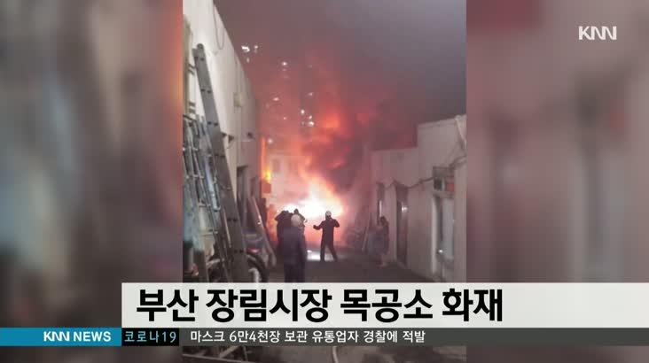 부산 장림시장 목공소 화재
