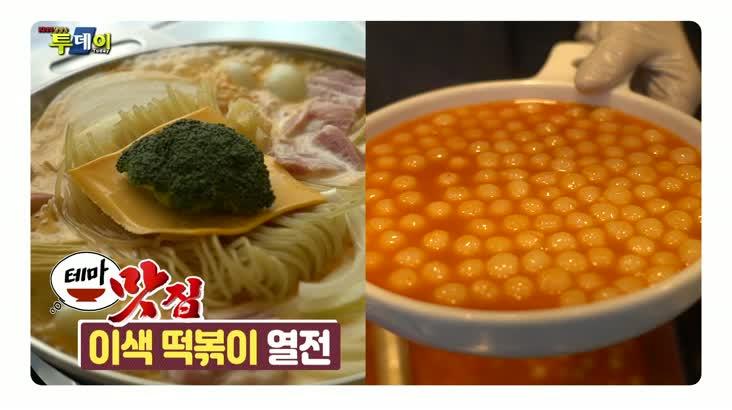 (02/28 방영) 테마맛집 – 이색 떡볶이