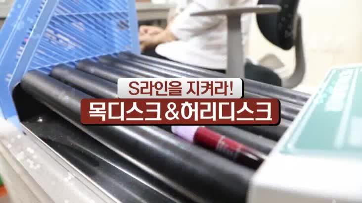 (02/29 방영) S라인을 지켜라! 목디스크 & 허리디스크 (강주영 / 신경외과 전문의)