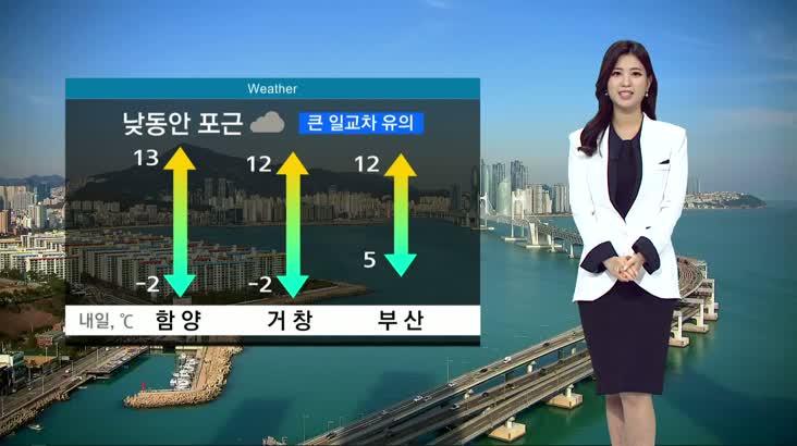 뉴스아이 날씨 3월2일(월)