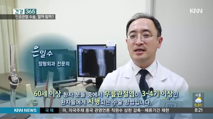 [건강365]심한 무릎관절염, 인공관절 수술 할까 말까?