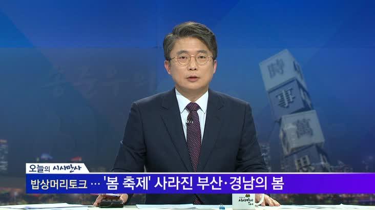 (02/28 방영) (금) 송준우의 시사만사