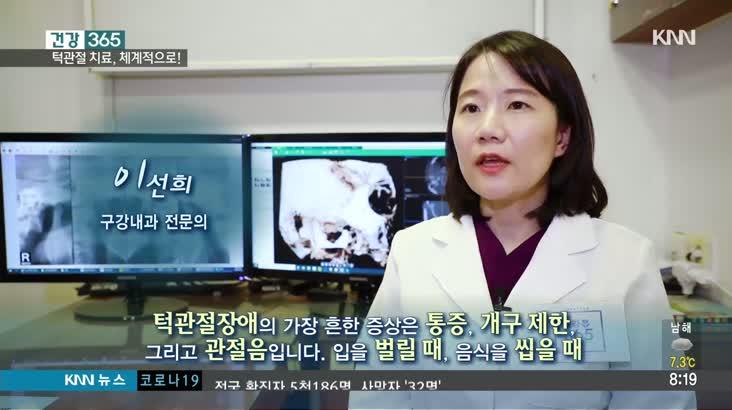 [건강365] 입이 안 벌어져요 '턱관절장애'