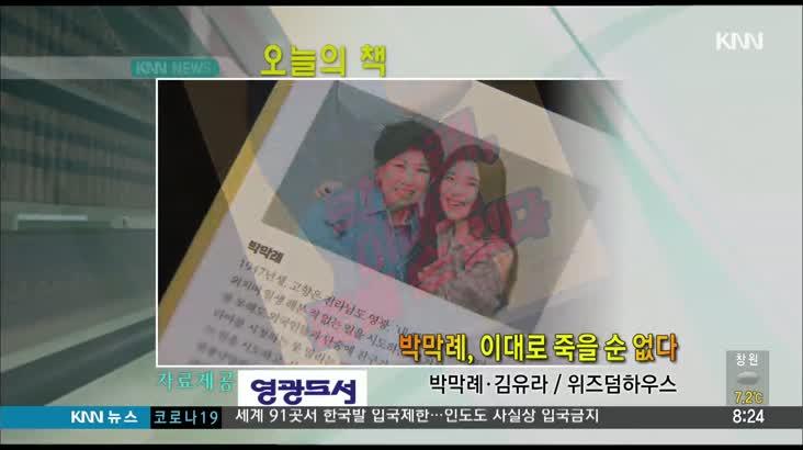 (오늘의 책)박막례, 이대로 죽을 순 없다