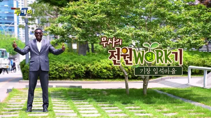 (03/03 방영) 무사의 전원일기 – 기장 입석마을 2화