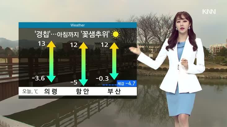 모닝와이드 날씨 3월5일(목)