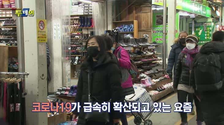 (03/05 방영) 코로나19 극복 프로젝트 – 면역력 UP 맛집 !