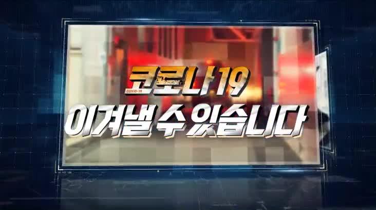 (03/02 방영) 메디컬 24시 닥터스 – [특집] 코로나19, 이겨낼 수 있습니다