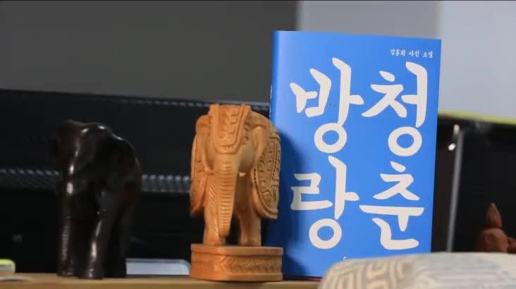 (03/09 방영) 청춘방랑 (김홍희 / 사진가)