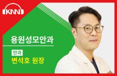 (06/29 방송) 오후 – 포도막염에 대해 (변석호 / 용원성모안과 원장)