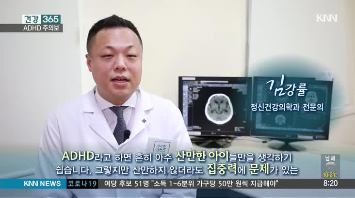 [건강365]새 학기 ADHD 주의보