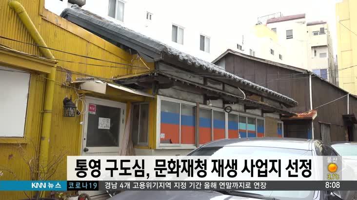통영 구도심, 문화재청 재생 사업지 선정
