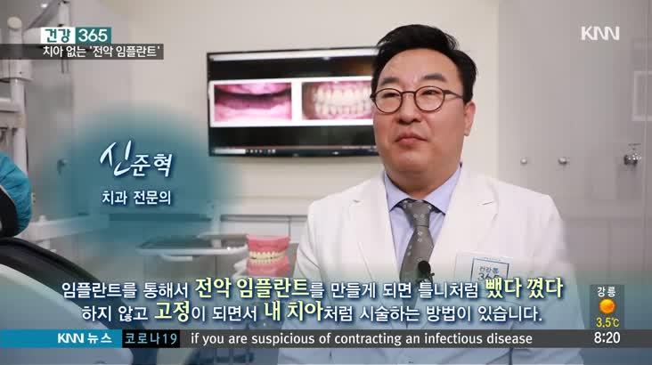 [건강365]-남은 치아가 하나도 없다면?