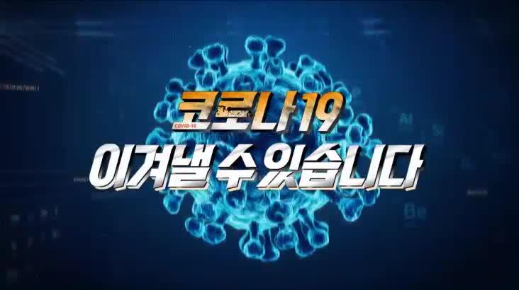 (03/09 방영) 메디컬 24시 닥터스 – [특집] 코로나19, 이겨낼 수 있습니다