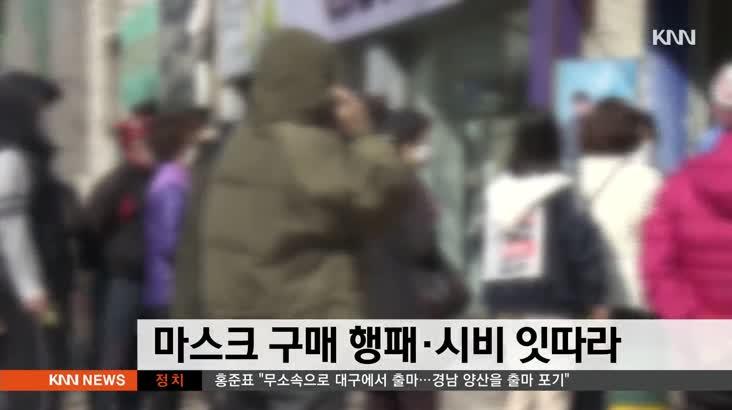 마스크 구매 행패*시비 잇따라