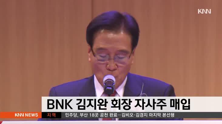 BNK금융 이어 김지완 회장도 자사주 매입