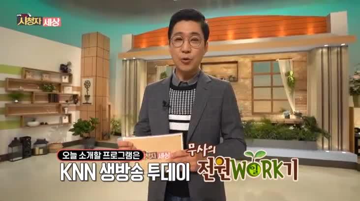 (03/12 방영) 클릭 KNN 시청자세상
