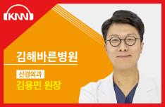 (03/20 방송) 오전 – 거북목증후군에 대해 (김용민 / 김해바른병원 원장)