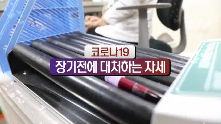 (03/14 방영) 코로나19 장기전에 대처하는 자세 (임승진 / 감염내과 전문의, 조우현 / 호흡기내과 전문의)