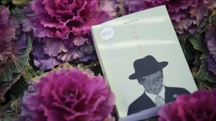 (03/16 방영) 마지막 감식 (정광모 / 소설가)