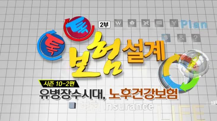 (01/09 방영) 톡톡 보험설계 2부 시즌10-2편 유병장수시대, 노후건강보험