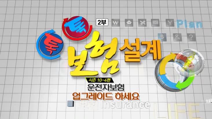 (01/23 방영) 톡톡 보험설계 2부 시즌10-4편 운전자보험 업그레이드 하세요