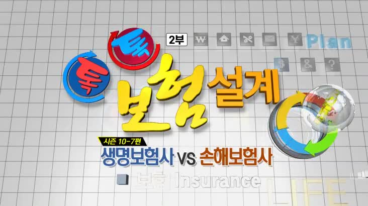 (02/13 방영) 톡톡 보험설계 2부 시즌10-7편 생명보험사 vs 손해보험사