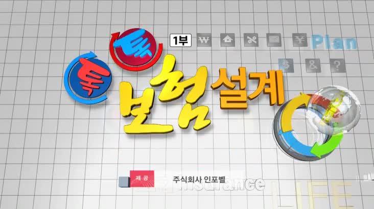 (02/27 방영) 톡톡 보험설계 1부 시즌10-9편 갱신형 vs 비갱신형