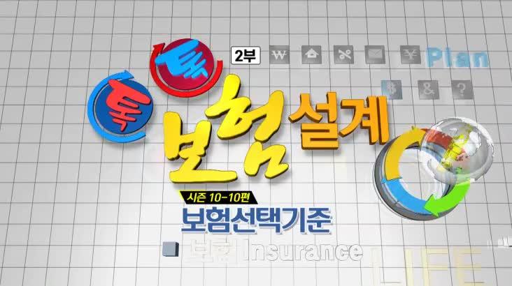 (03/05 방영) 톡톡 보험설계 2부 시즌10-10편 보험선택기준