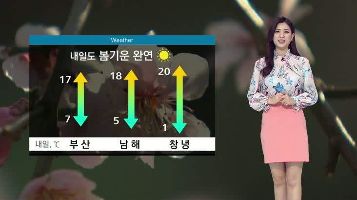 뉴스아이 날씨 3월17일(화)