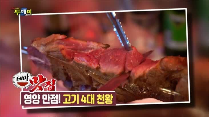 (03/16 방영) 테마맛집 – 영양 만점 고기 4대 천왕