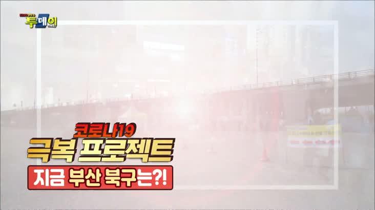 (03/16 방영) 코로나19 극복 프로젝트 – 지금 부산 북구는?!