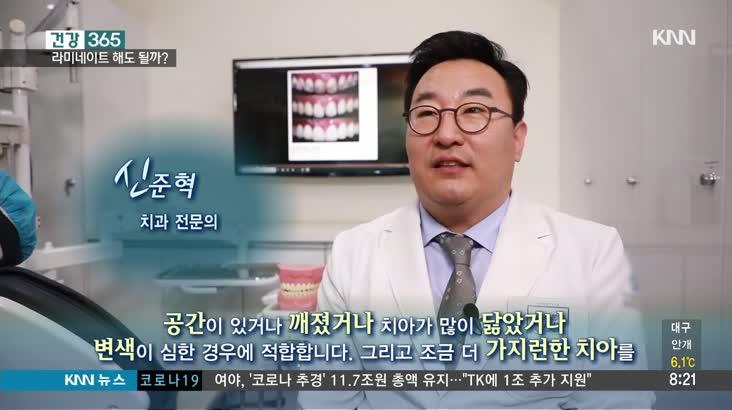 [건강365]-라미네이트 부작용 줄이려면?