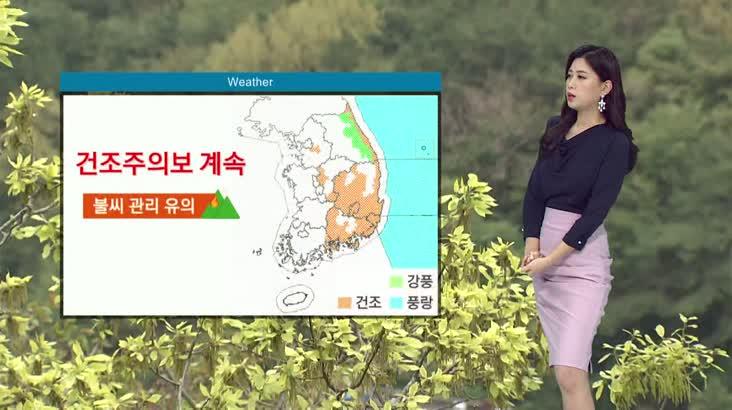 뉴스아이 날씨 3월18일(수)