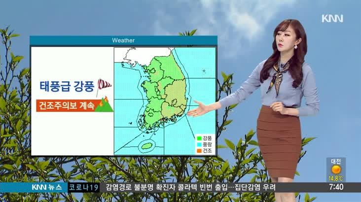 모닝와이드 날씨1 3월19일(목)