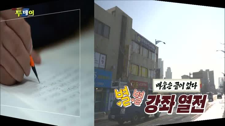 (03/18 방영) 배움은 끝이 없다 –  별별 강좌 열전