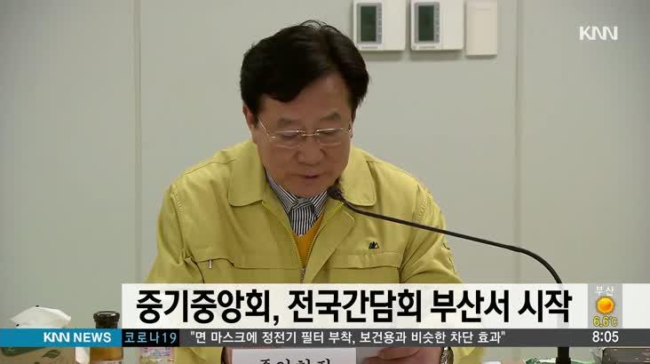 중소기업중앙회, 부산에서 첫 전국순회간담회 개최