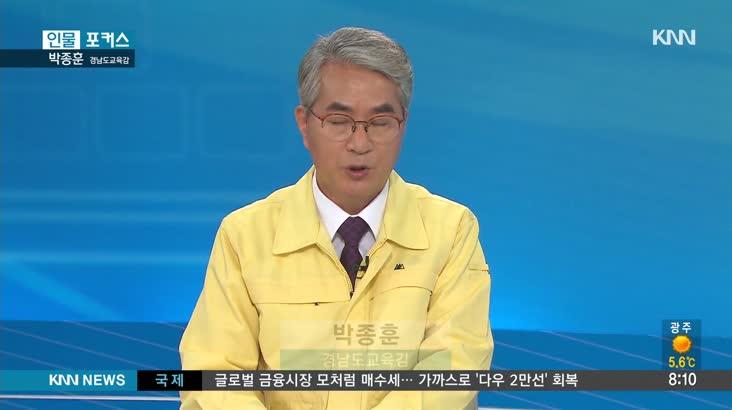 [인물포커스] 박종훈 경남교육감