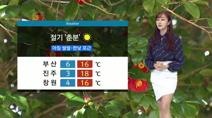 모닝와이드 날씨2 3월20일(금)