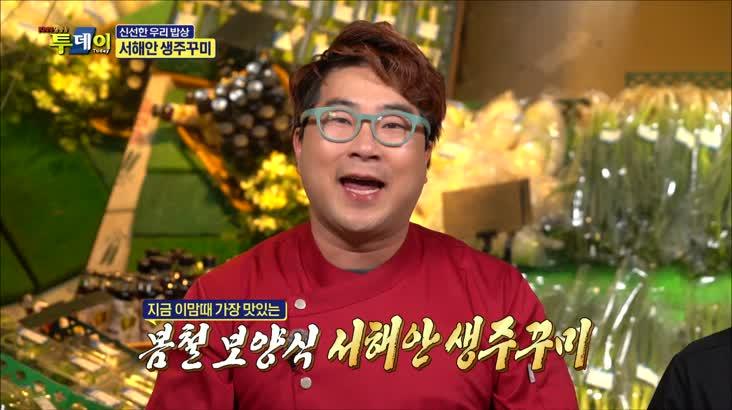 (03/19 방영) 신선한 우리밥상 – 서해안 생 주꾸미