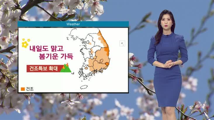 뉴스아이 날씨 3월21일(토)