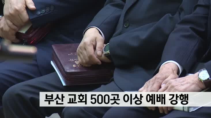 부산 교회 538곳 예배 강행