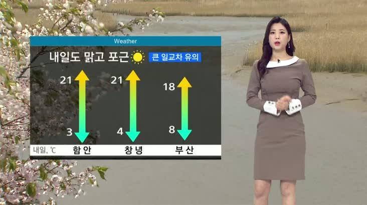 뉴스아이 날씨 3월22일