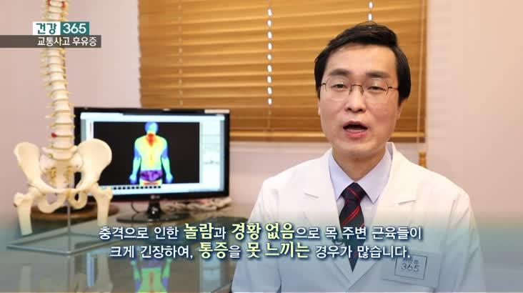 [건강 365]교통사고보다 더 무서운 후유증, 한방치료법은?